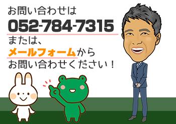 債務整理・借金問題に関するお問い合わせは、0120-960-492または、メールフォームからお問い合わせください。